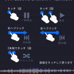 driverMusicScreenshot_jp3